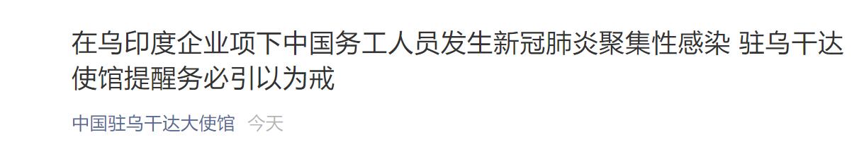 47名中国务工人员出现新冠聚集性感染,中国驻乌干达大使馆发布紧急提醒