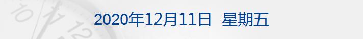 """早财经丨商务部:""""大批日本企业撤离中国""""的说法站不住脚;虚拟盘大佬李跃宗被控制,或与仁东控股坐庄有关;爱彼迎上市首日涨112%"""