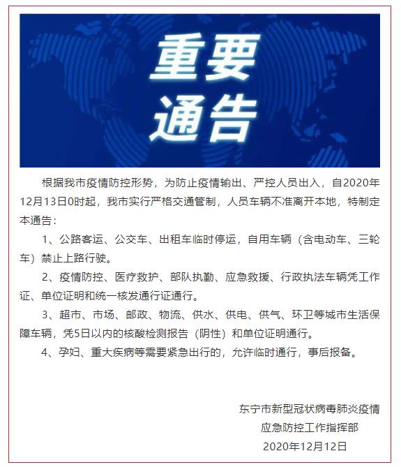 <b>重要通告!黑龙江东宁:客运、公交车、出租车临时停运,自用车禁止上路</b>