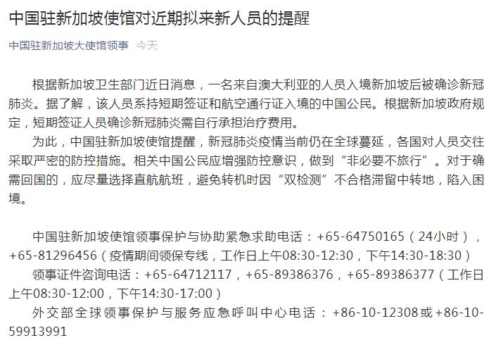 拟赴新人员速看,中国驻新加坡大使馆:短期签证人员确诊新冠需自行承担治疗费用
