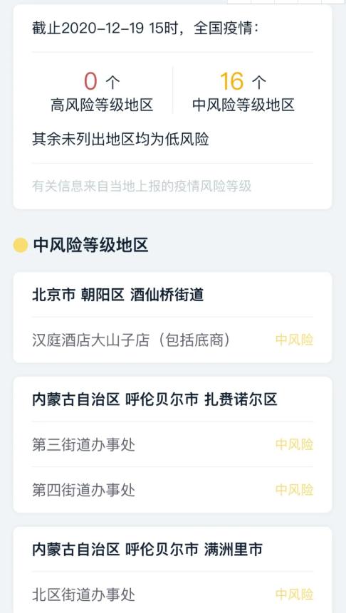 2020年12月19日北京增加2例海外键入确诊病例关系病例