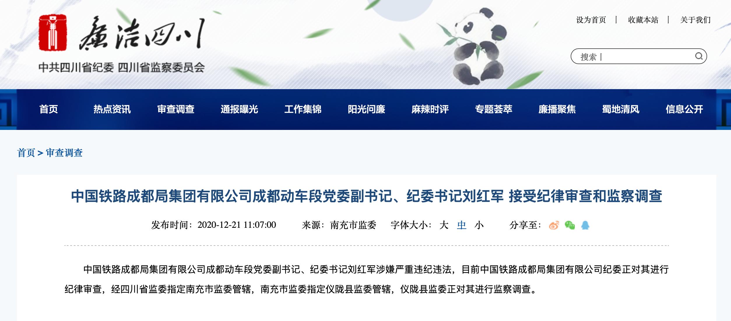 《【摩登2在线平台】中国铁路成都局集团有限公司成都动车段党委副书记、纪委书记刘红军,涉嫌严重违纪违法被查》
