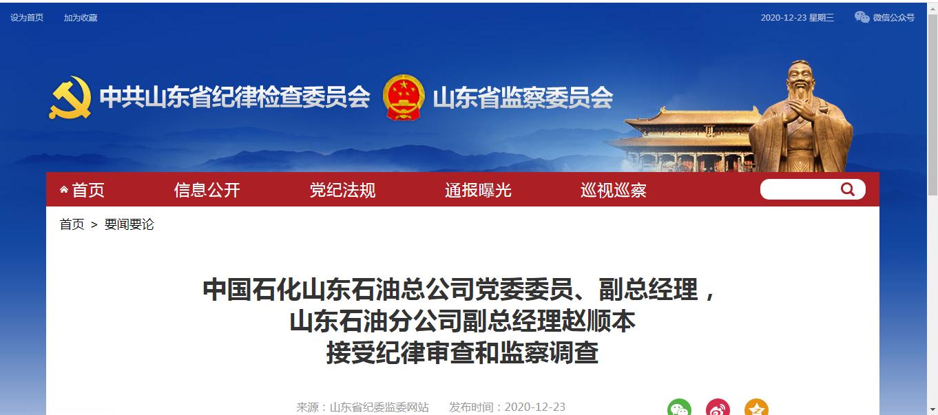 中国石化山东石油总公司副总经理赵顺本接受纪律审查和监察调查
