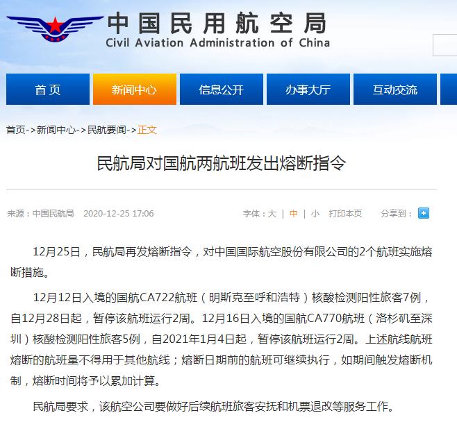 民航局再发熔断指令:暂停国航这两趟航班运行2周!