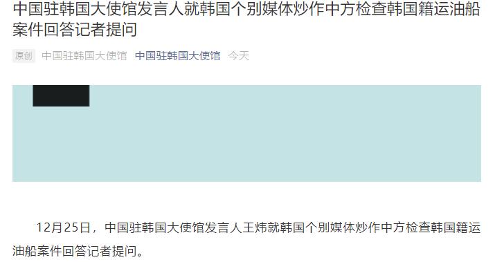 韩国个别媒体炒作中方检查韩国籍运油船案件,中国大使馆回应