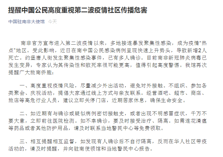 高度重视!中国驻南非大使馆:中国公民在南非感染病例呈现快速上升势头,新增2人死亡