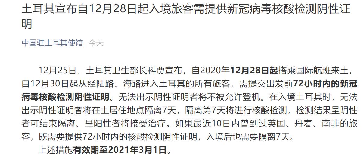 中国驻土耳其大使馆凌晨连发两条重要通知