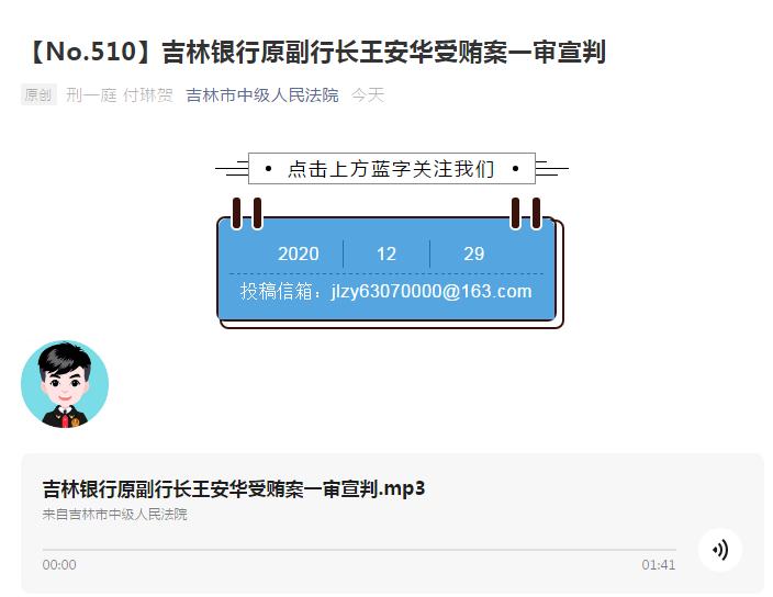 <b>通化市初级人民检察院判决吉林银行原行长王安华贪污案</b>