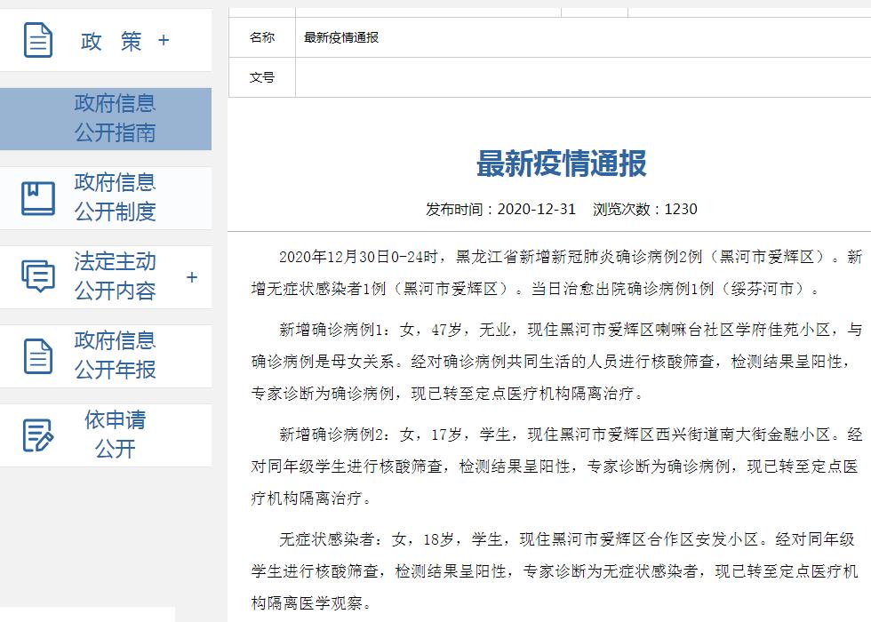 <b>黑龙江增加新冠肺炎确诊病例2例</b>