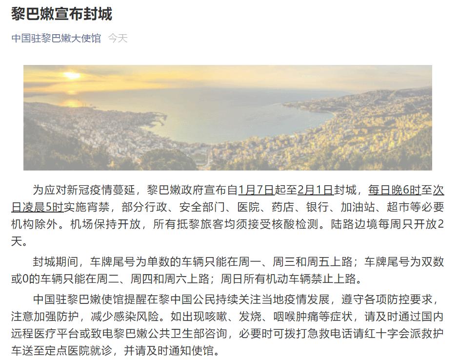 中国驻黎巴嫩大使馆官方微博5日深更半夜公布