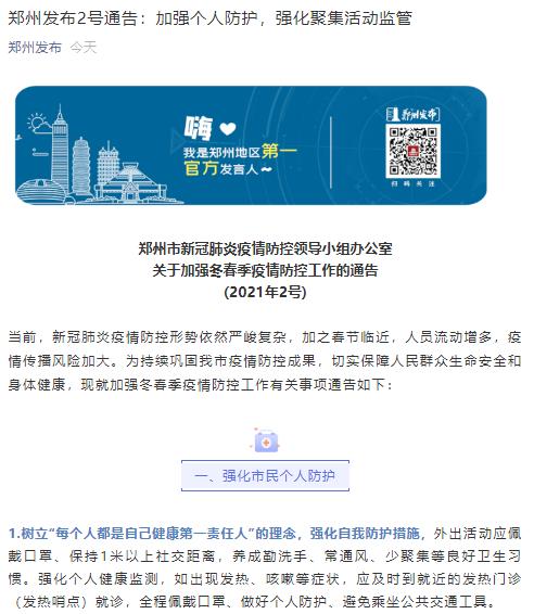 郑州发布疫情防控重要通告!实行喜事缓办、丧事简办,办理需备案并接受疫情防控指导