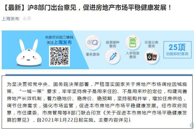 """重磅!上海出台""""楼市新政"""":优先满足""""无房家庭""""!离异3年内购房,住房数按离异前家庭总数计算"""
