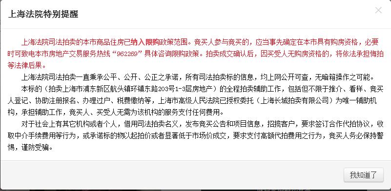 上海将法拍房纳入限购 又一个破限购的口子被堵上