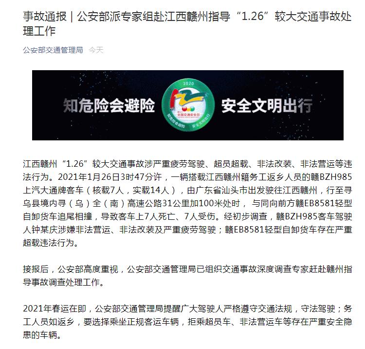 江西赣州小客车超载事故致7死7伤!司机涉嫌非法营运、非法改装及严重疲劳驾驶