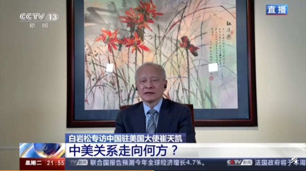 中国驻美大使崔天凯:怎样看待中美中间的差别与市场竞争?