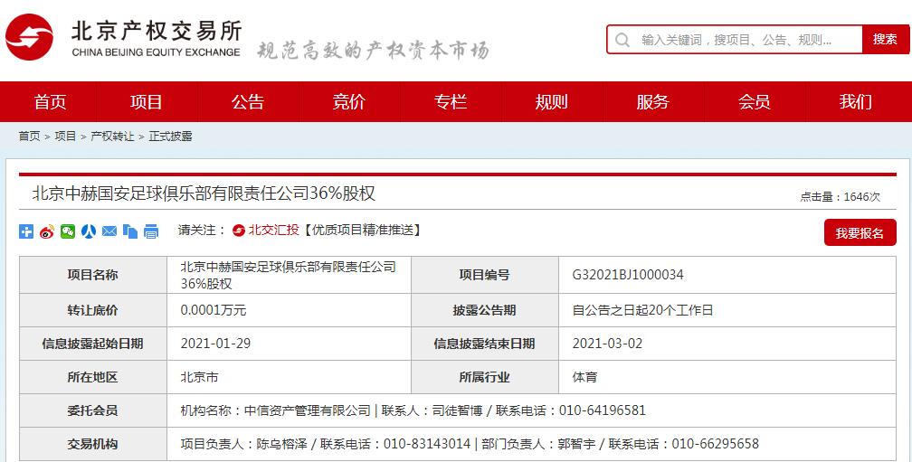 中信公司拟1元转让国安俱乐部36%股权,后者20天前已成被执行人,执行标的约3880万元