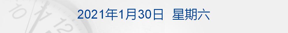 早财经丨大空头香橼:将停止卖空,专注做多;上海:只能对购买主体结构已封顶住房的个人发放住房贷款;多地核酸检测价格降至80元