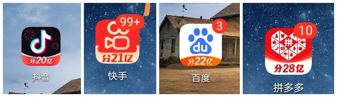 抖音分20亿,快手分21亿,百度分22亿……乐视视频更新App图标:我欠122亿!