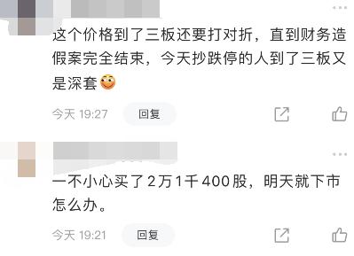 """「股市行情鑫东财配资」近6万股民""""被埋""""!又一股拉响面值退市警报,"""