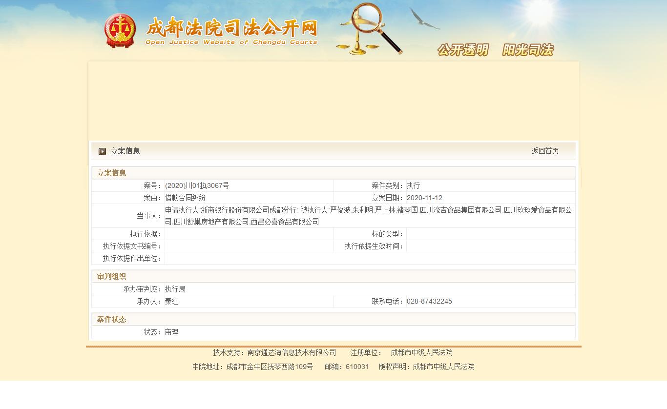 摩臣3代理股东涉借款合同纠纷,四川银行近1亿股将被拍卖 银行回应:将确保买受人主体适格