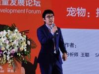 天风证券农林牧渔分析师王聪:我国宠物市场潜在规模约8000亿元