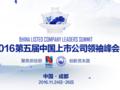 2016第五届上市公司领袖峰会