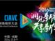 第四届中国网络视听大会圆满落幕  ——关于明年的网络视听行业,你应该知道的几件事