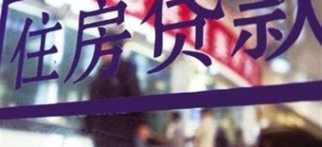 央行8措施严控北京房贷:离婚一年内贷款按二套房执行