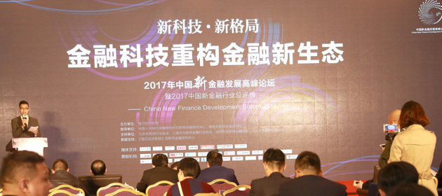 专家论道2017中国新金融高峰论坛:科技金融未来大到不可想象  现在仅仅是开始
