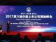 2017 第七届中国上市公司口碑榜之最佳上市公司领袖