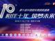 第十届中国猎车榜发布62项大奖致敬中国汽车业