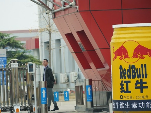 2018年10月25日,北京,红牛中国大门口