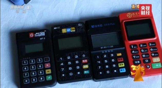 """央视315晚会曝光:银行卡在包里,POS机已把钱刷走!""""闪付""""可能让你卡里的钱变""""闪没?#20445;? style="""