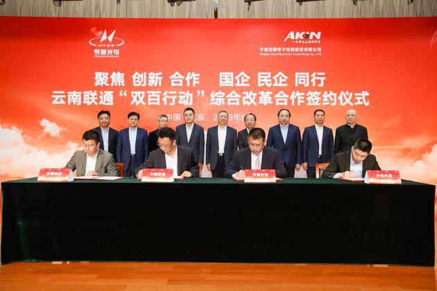 联通省级公司混改正式进入实施阶段 正式启动云南联通全域社会化合作