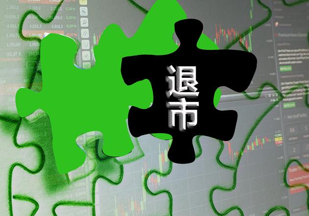 内地最大集成电路制造企业中芯国际从纽交所退市,未来交易将集中在香港