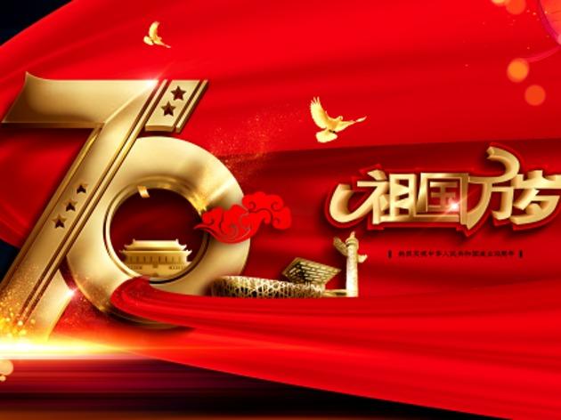 哈空调致敬奋斗的中华儿女——庆祝中华人民共和国成立70周年大型文艺晚会侧记