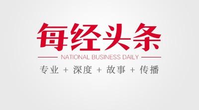 每日經濟新聞