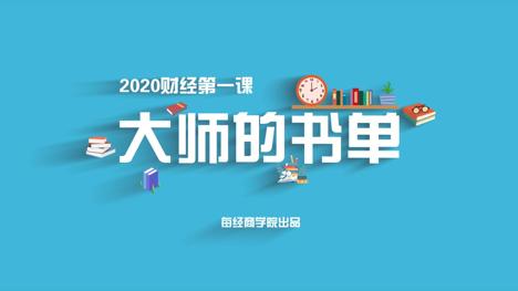 上交教授陈宪:了解20世纪重要思想,请读这本书