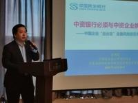 """经济学家黄剑辉:中资银行和企业要搭建成""""航母舰队""""走出去,国际国内一体化运作"""