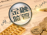央行副行长潘功胜:研究进一步完善促进房地产市场健康发展的长效机制