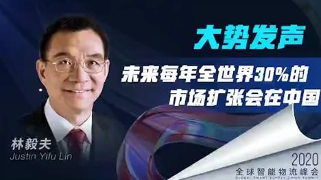 林毅夫:每年全世界30%的市场扩张会在中国