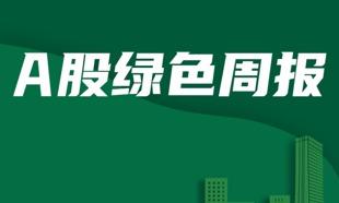 A股绿色周报|17家上市公司登环境风险榜 上海电力合营企业资不抵债又收环保罚单