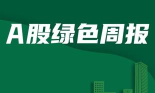 A股绿色周报|24家上市公司登环境风险榜,*ST鑫科子公司篡改数据领百万罚单