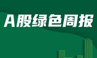 A股绿色周报|38家上市公司登环境风险榜  多伦科技因间接控股子公司尾气检测入榜