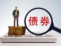 央行、财政部:任何组织、机构不得认购储蓄国债(凭证式)
