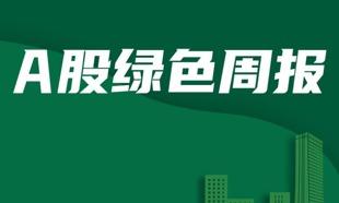 A股绿色周报|河钢股份子公司屡罚屡犯面临停产 高毅基金持股上市公司连登风险榜