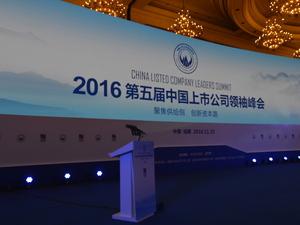 """11月25日,由每日经济新闻主办的""""2016 第五届中国上市公司领袖峰会""""在成都举行,""""2016 第五届中国上市公司领袖峰会""""是中国资本市场最具影响力的大型交流平台,也是最重要的年度盛会之一。峰会自2011年发起,迄今已连续举办四届。"""