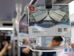 """7月25日,上海地铁首列""""进口博览会专列""""发车仪式在地铁人民广场站换乘大厅举行。专列车厢内部用中国国际进口博览会相关介绍和社会各界寄语做装饰,从扶手到地面充满进口博览会元素。到9月中旬,将会有4列""""进口博览会专列""""运行在地铁2号线和10号线两条国家会展中心配套地铁线路上,为11月5日在国家会展中心开幕的首届中国国际进口博览会服务。新华社记者 方喆 摄"""