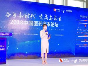 """12月3日下午,由每日经济新闻主办的""""2018中国医药资本论坛""""在广州举行,业界翘楚汇聚一堂,围绕医药与投资领域的热点问题展开讨论。"""