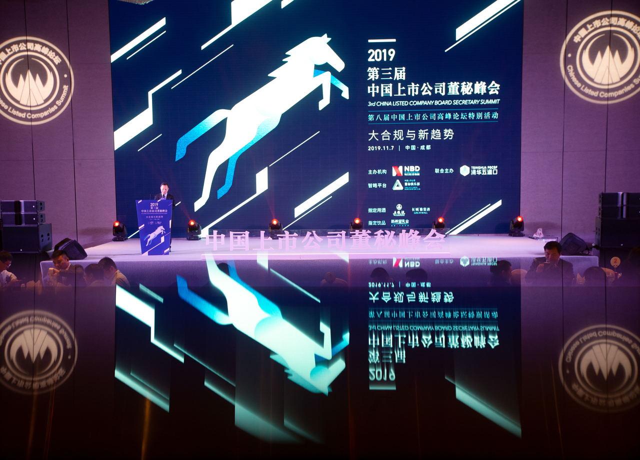 """""""2019 第三届中国上市公司董秘峰会""""以""""大合规与新趋势""""为主题,汇聚资本市场百余位优秀董秘嘉宾。一同探讨大合规时代,董秘的角色和定位变化,共议上市公司高质量发展之路。"""